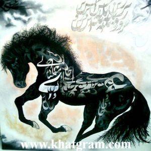 نقاشیخط مهرداد مقدم