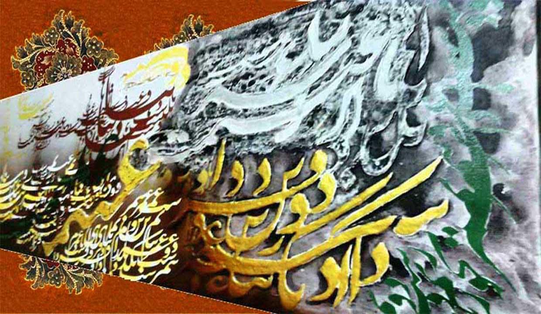کارشناسی نقاشیخط - GAllery KhatGRam