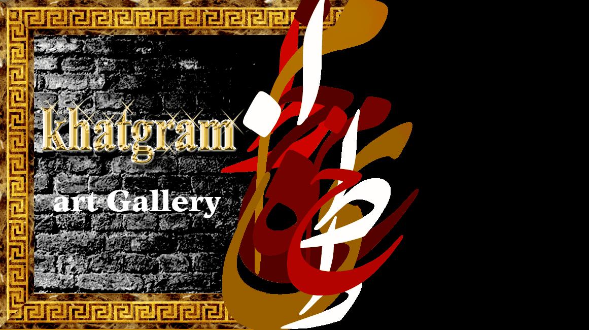 Gallery KhatGram - Calligraphy&Artworks